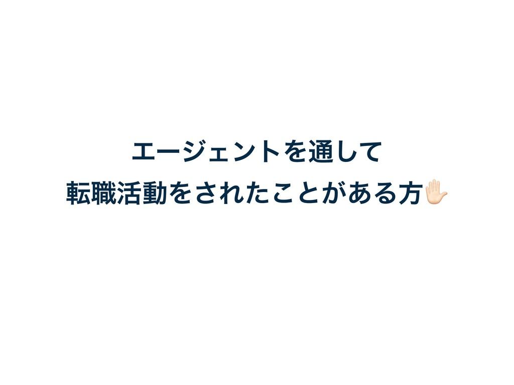 ΤʔδΣϯτΛ௨ͯ͠ స৬׆ಈΛ͞Εͨ͜ͱ͕͋Δํ!