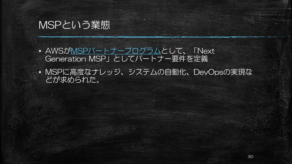 MSPという業態 ▪ AWSがMSPパートナープログラムとして、「Next Generatio...