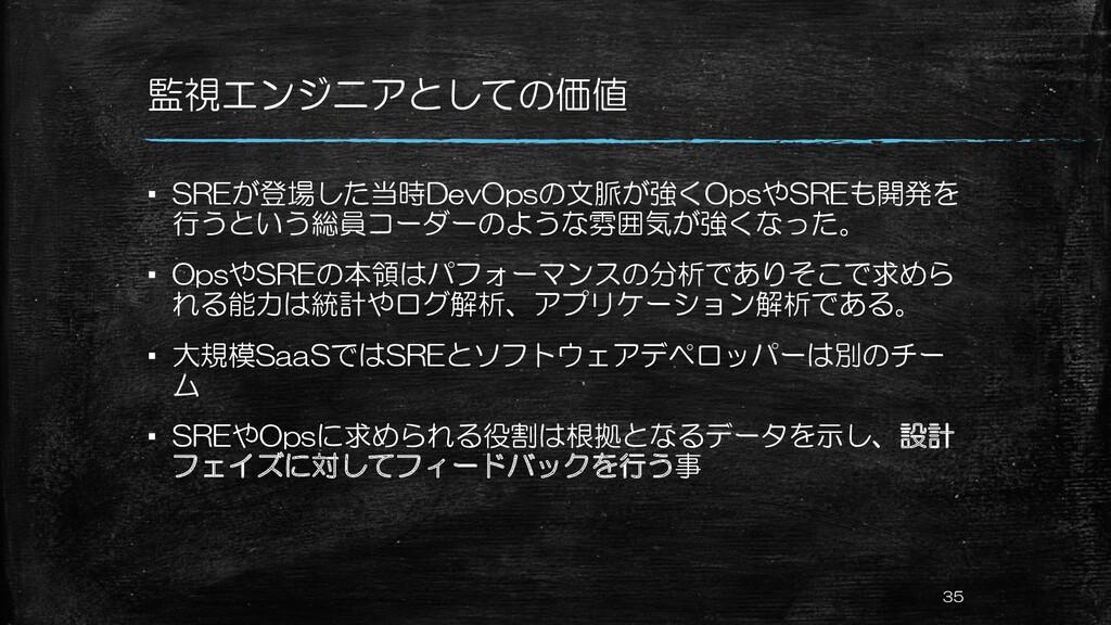 監視エンジニアとしての価値 ▪ SREが登場した当時DevOpsの文脈が強くOpsやSREも開...