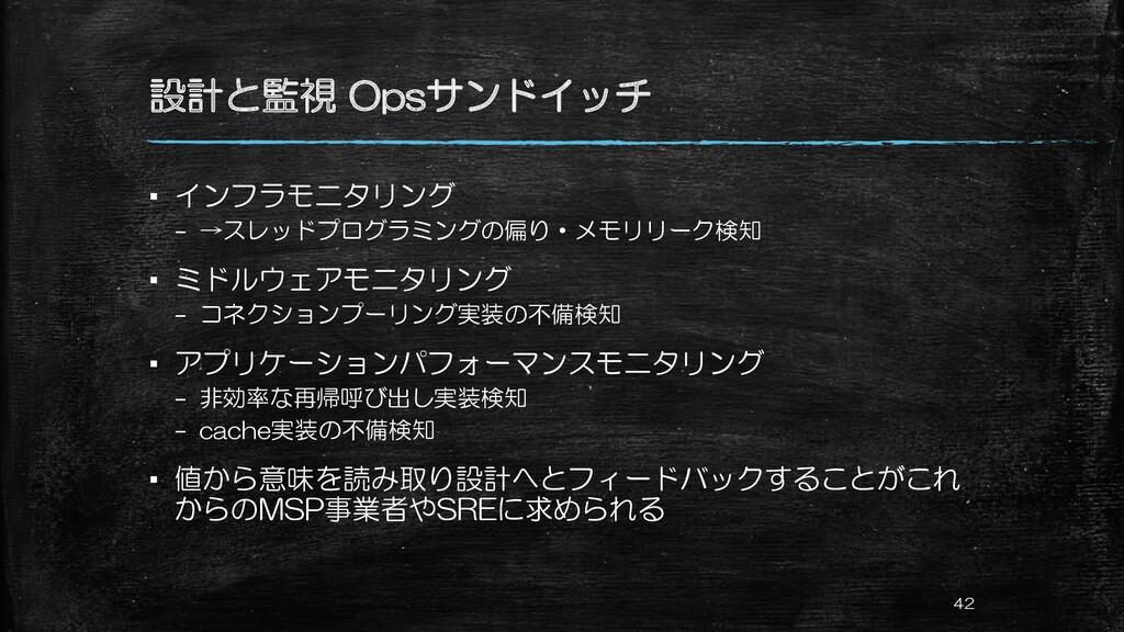 設計と監視 Opsサンドイッチ ▪ インフラモニタリング – →スレッドプログラミングの偏り・...