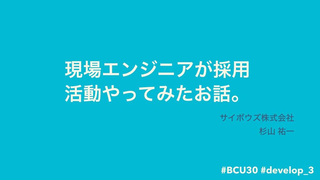 ݱΤϯδχΞ͕࠾༻ ׆ಈͬͯΈ͓ͨɻ αΠϘζגࣜձࣾ ਿ ༞Ұ #BCU30 #d...