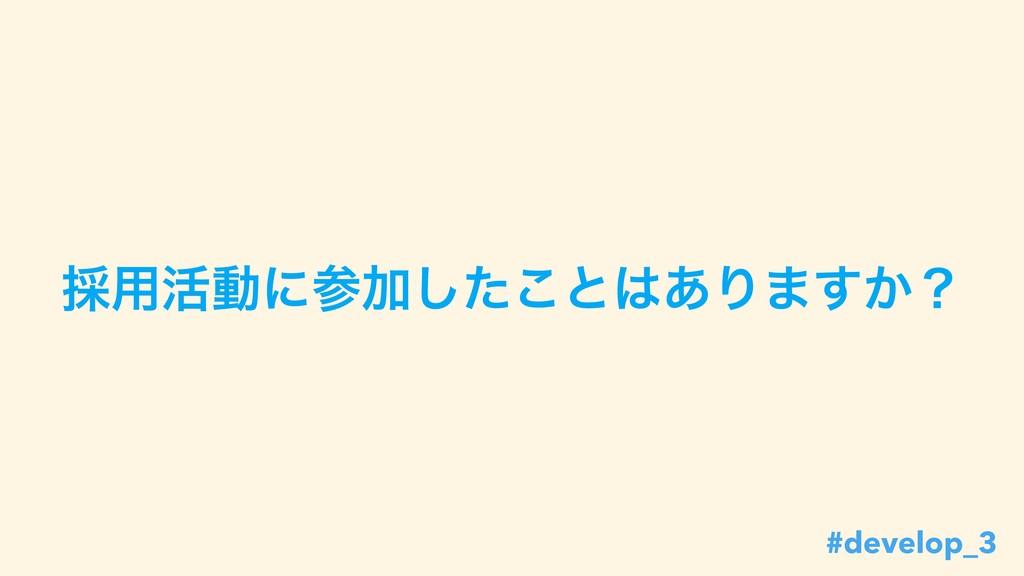 ࠾༻׆ಈʹՃͨ͜͠ͱ͋Γ·͔͢ʁ #develop_3