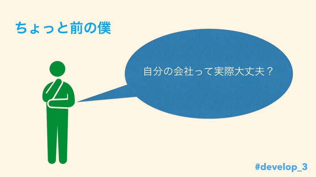 ͪΐͬͱલͷ #develop_3 ࣗͷձ࣮ࣾͬͯࡍେৎʁ #develop_3