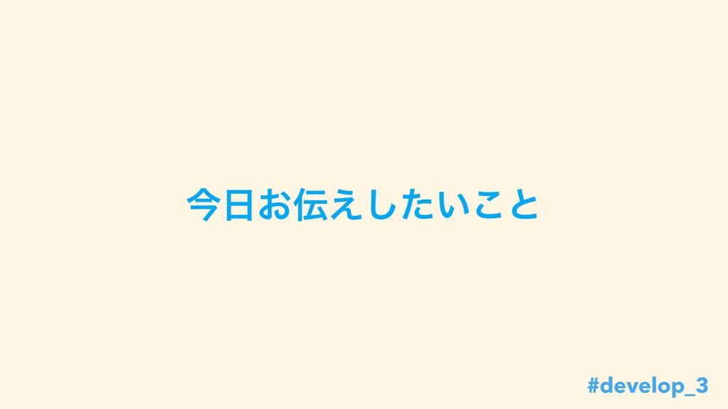 ࠓ͓͍͑ͨ͜͠ͱ #develop_3