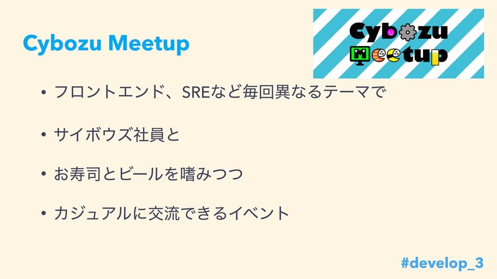Cybozu Meetup • ϑϩϯτΤϯυɺSREͳͲຖճҟͳΔςʔϚͰ • αΠϘζࣾ...