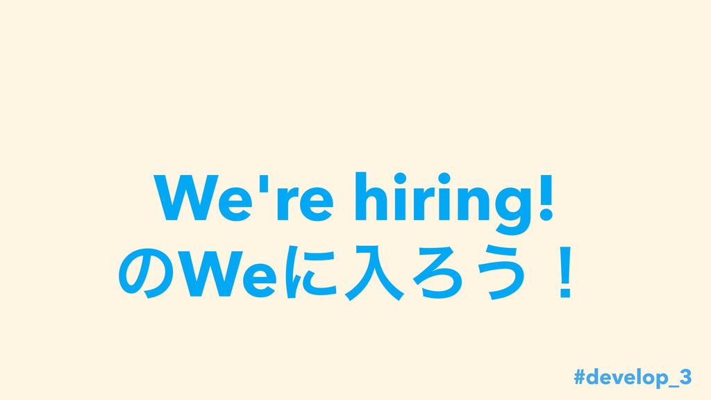 We're hiring! ͷWeʹೖΖ͏ʂ #develop_3 #develop_3