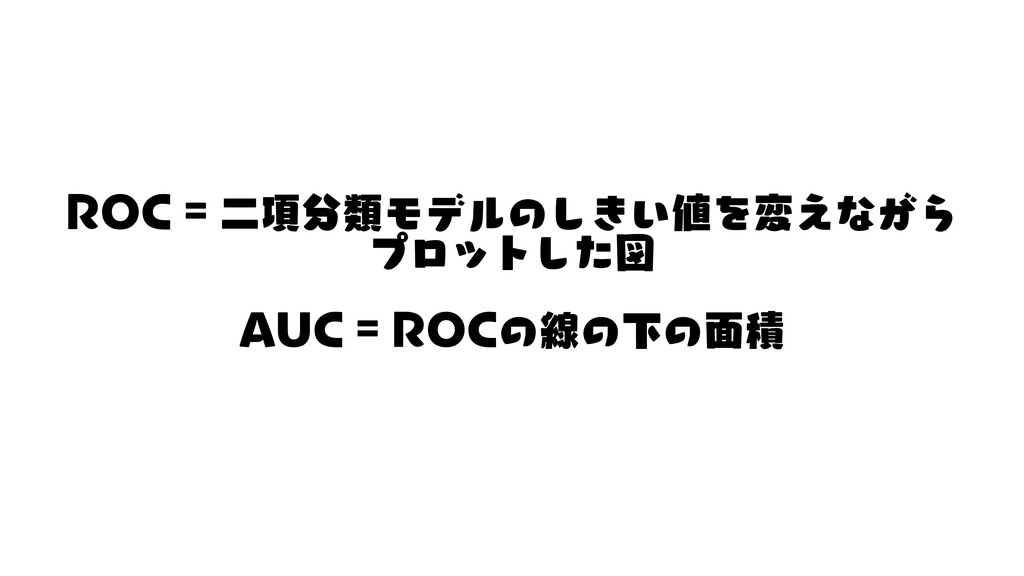 ROC るめ ほ デ るん AUC ROC 精