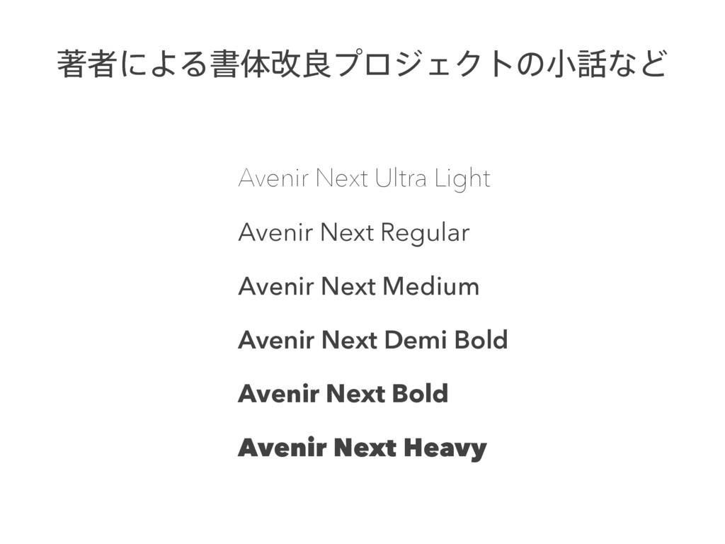 ஶऀʹΑΔॻମվྑϓϩδΣΫτͷখͳͲ Avenir Next Ultra Light Av...