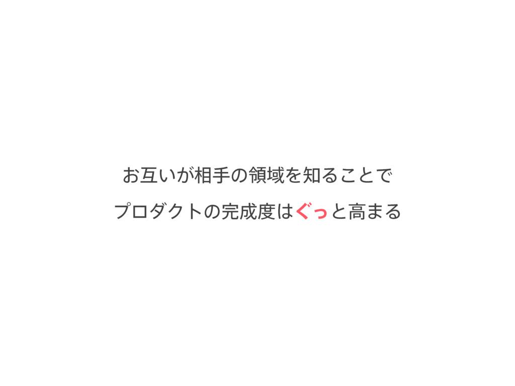 ͓ޓ͍͕૬खͷྖҬΛΔ͜ͱͰ ϓϩμΫτͷ͙ͬͱߴ·Δ