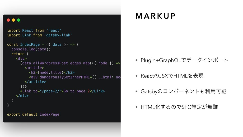 M A R K U P • Plugin+GraphQLͰσʔλΠϯϙʔτ • ReactͷJ...