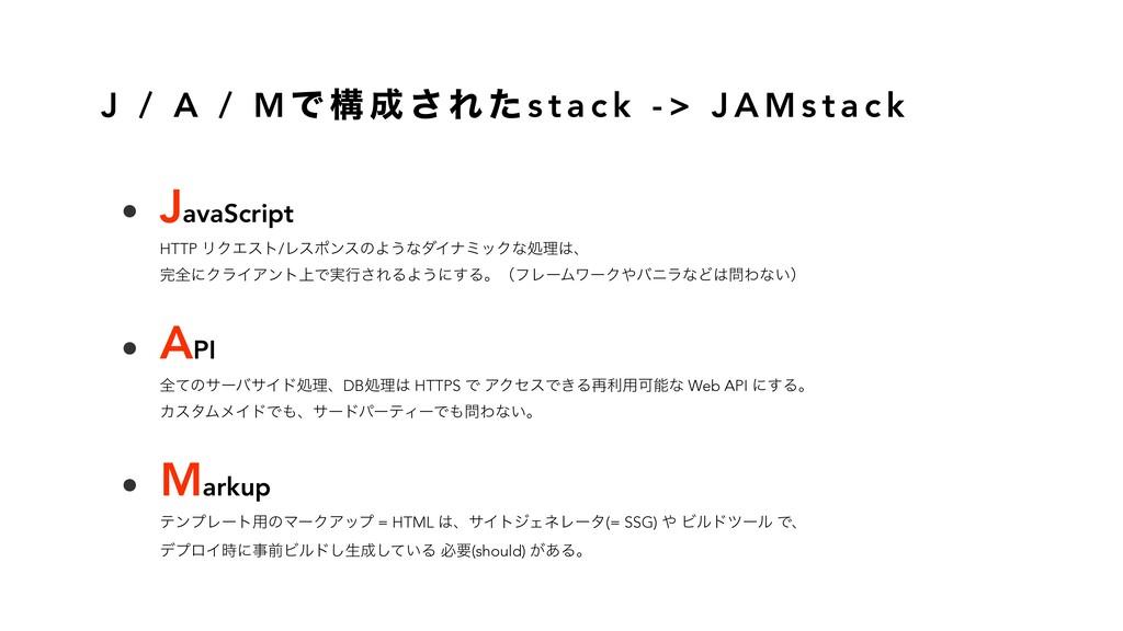 J / A / M Ͱ ߏ  ͞ Ε ͨ s t a c k - > J A M s t a...