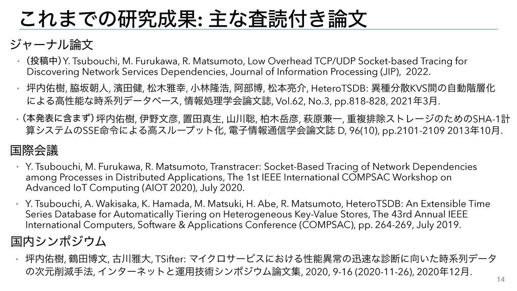 14 ɾ Y. Tsubouchi, M. Furukawa, R. Matsumoto, L...