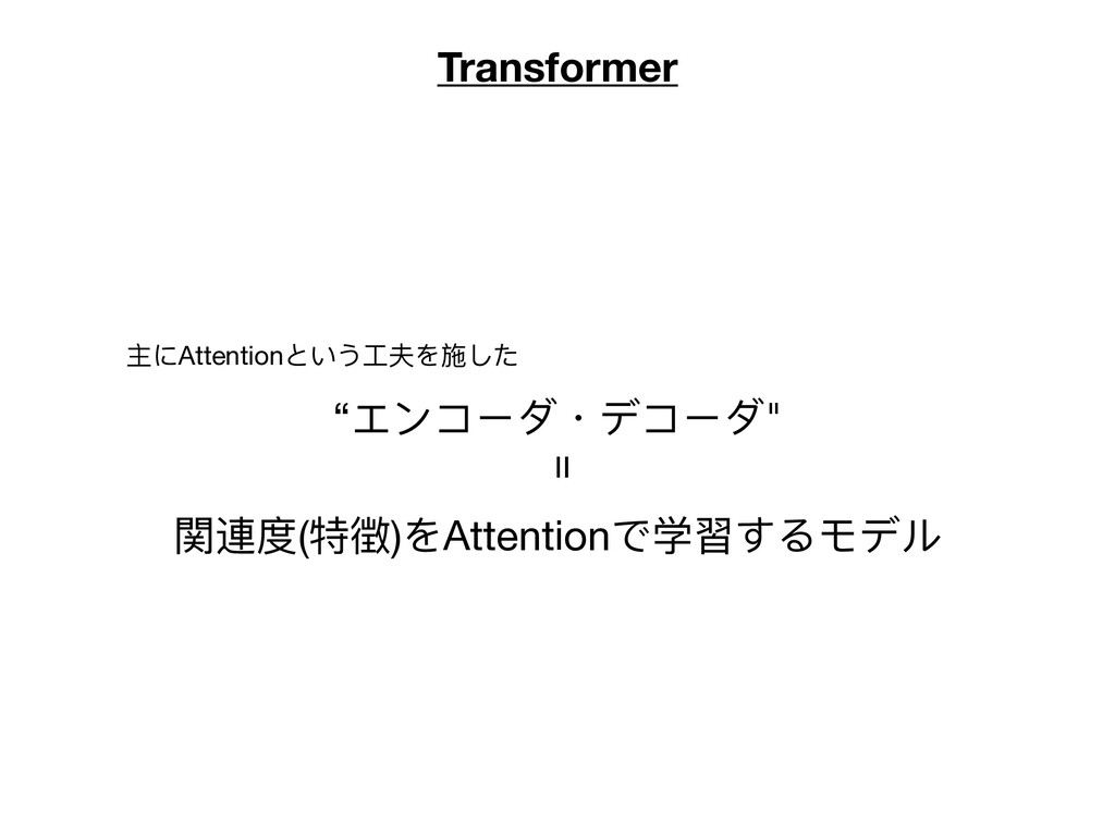 "Transformer ""エンコーダ・デコーダ"" 主にAttentionという⼯夫を施した 関..."
