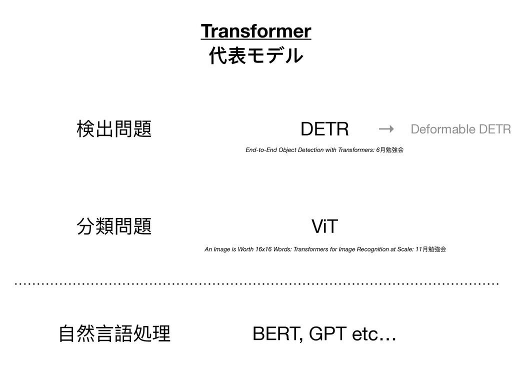 Transformer 代表モデル 検出問題 分類問題 ⾃然⾔語処理 ViT DETR BER...