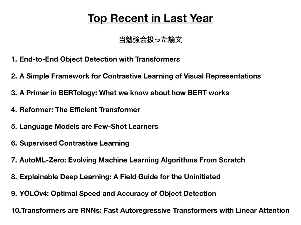 Top Recent in Last Year 1. End-to-End Object De...