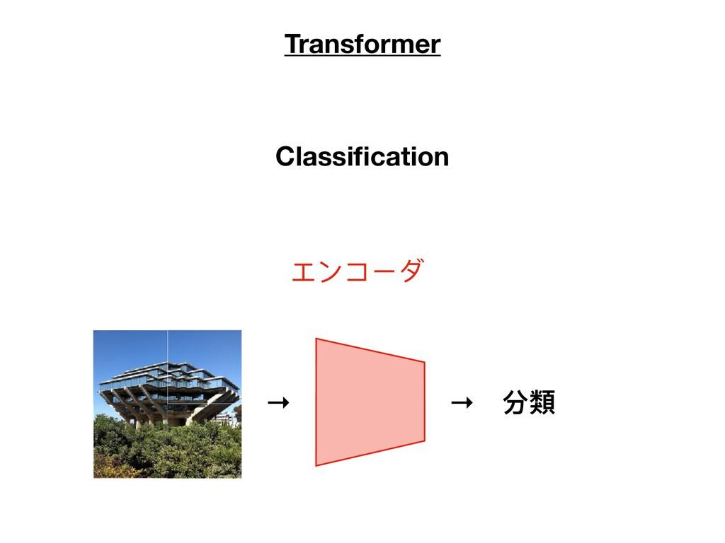 Transformer エンコーダ Classification → → 分類