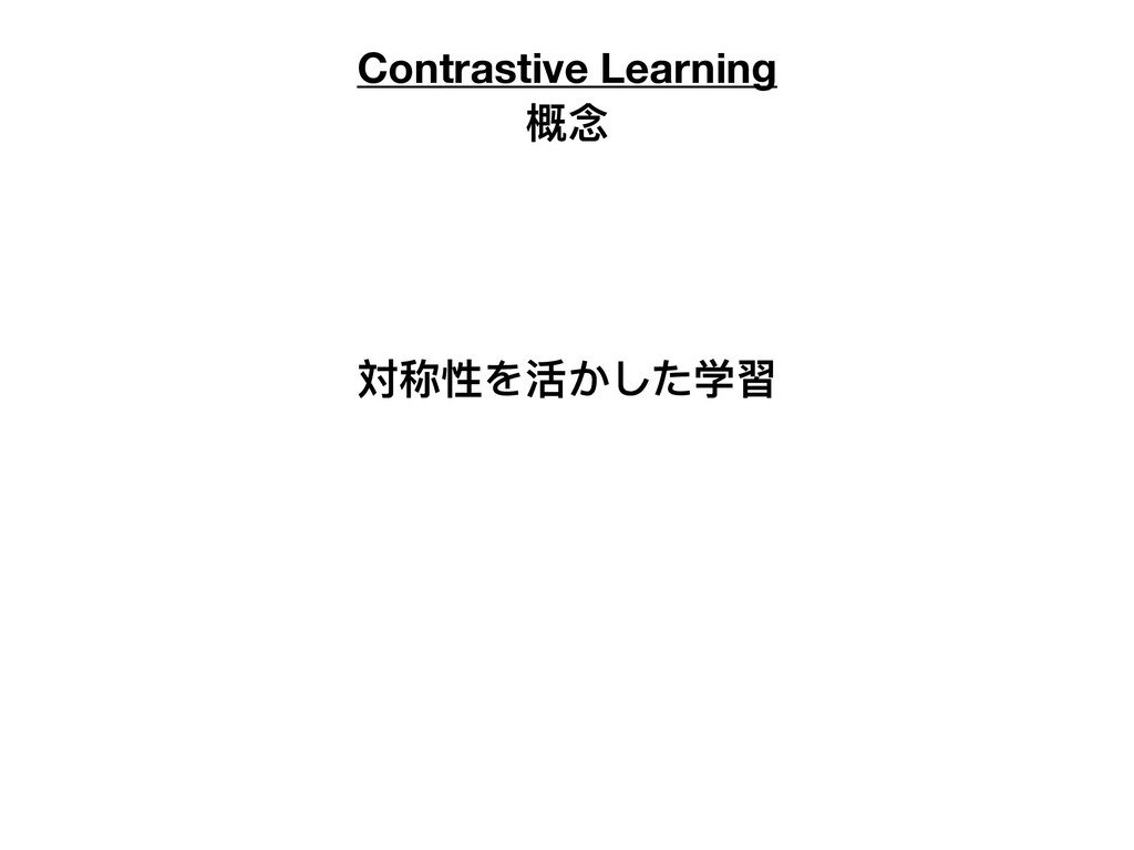 Contrastive Learning 概念 対称性を活かした学習