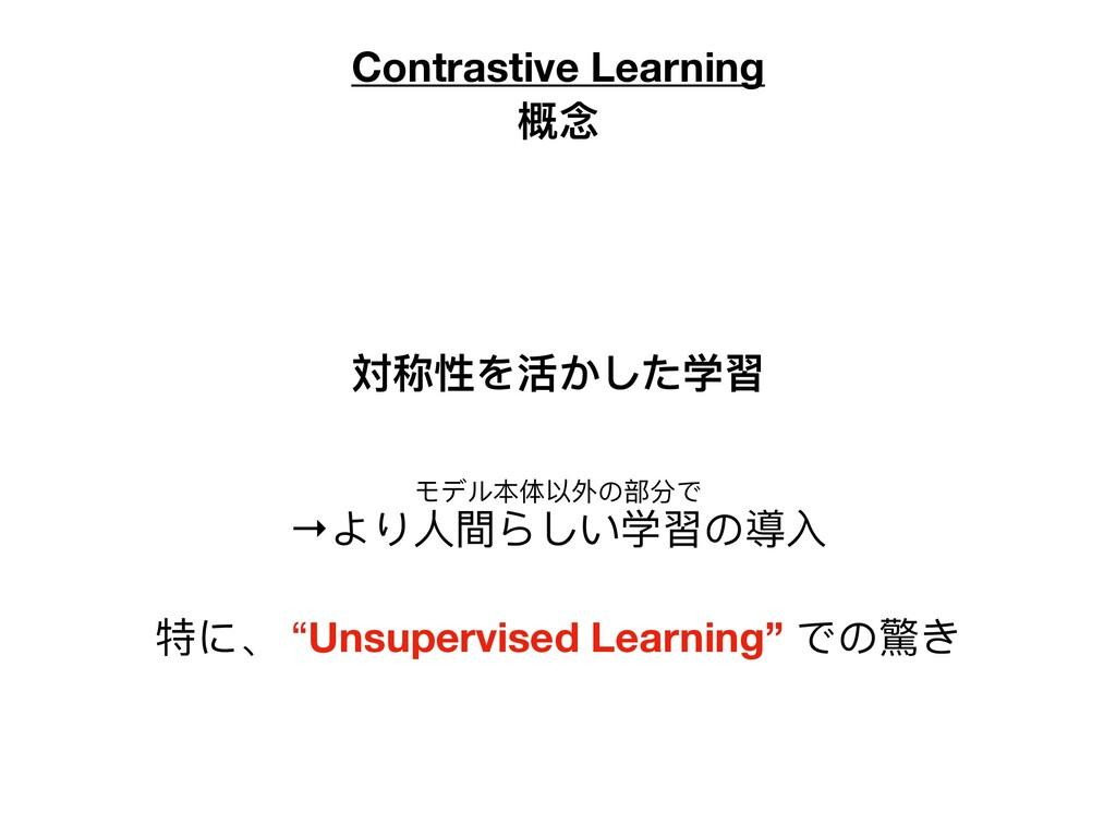 Contrastive Learning 概念 →より⼈間らしい学習の導⼊ モデル本体以外の部...