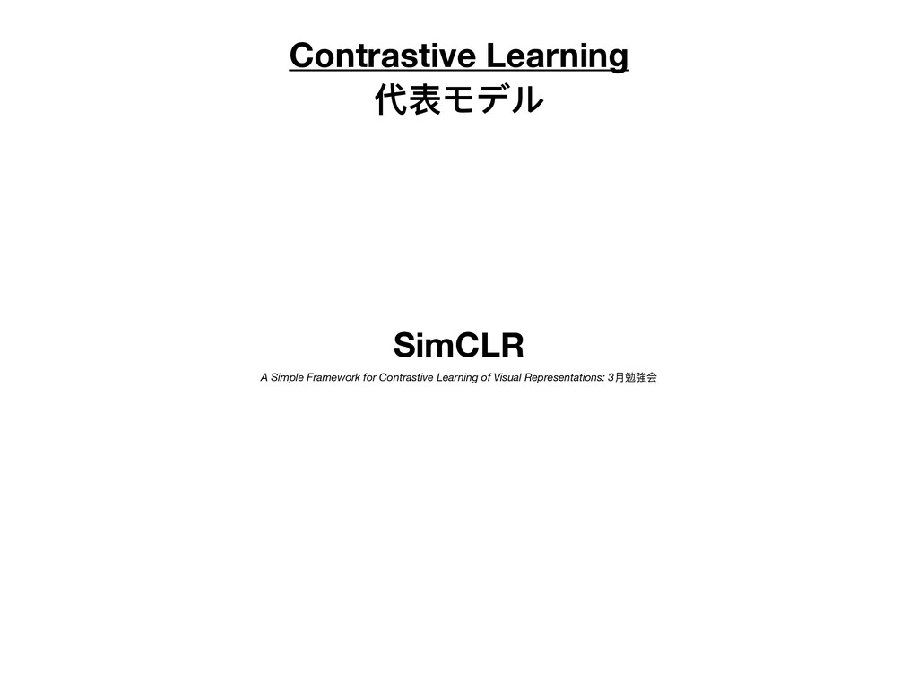 Contrastive Learning 代表モデル SimCLR A Simple Fram...