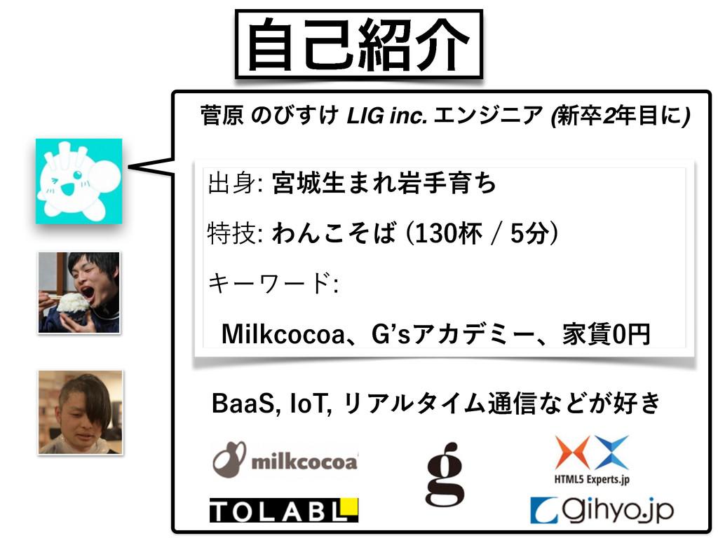 ࣗݾհ ੁݪ ͷͼ͚͢ LIG inc. ΤϯδχΞ (৽ଔ2ʹ) ग़ٶੜ·Εؠ...