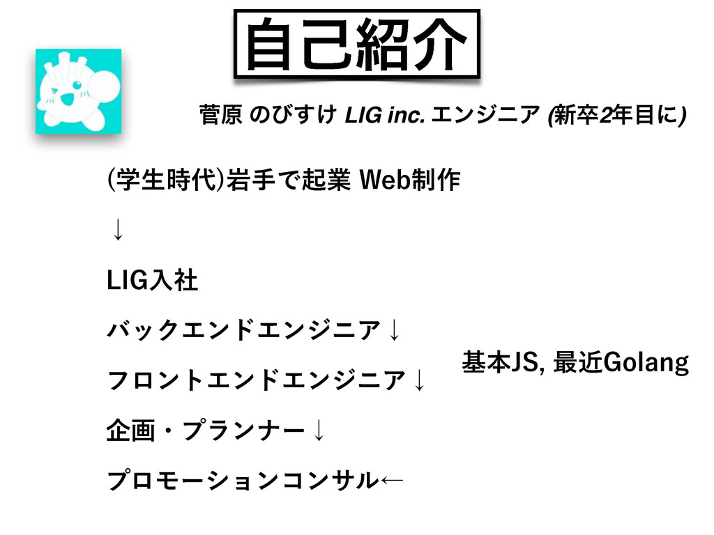ࣗݾհ ੁݪ ͷͼ͚͢ LIG inc. ΤϯδχΞ (৽ଔ2ʹ) ֶੜ ؠखͰىۀ...