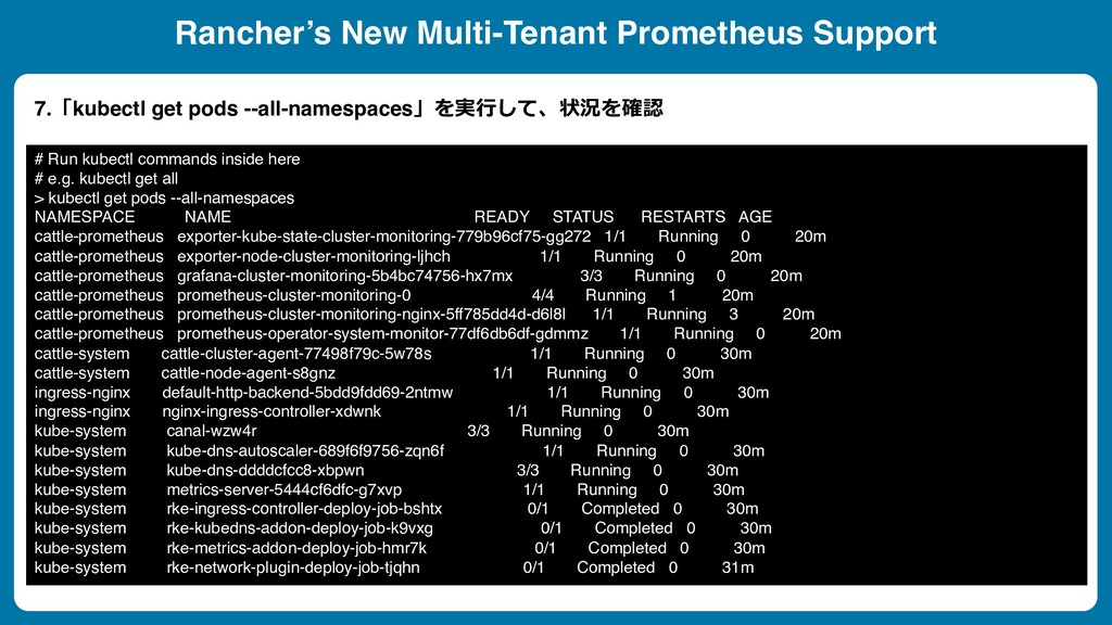Rancher's New Multi-Tenant Prometheus Support 7...
