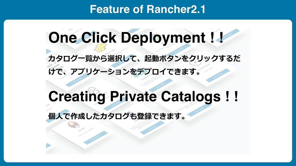 Feature of Rancher2.1 One Click Deployment ! ! ...