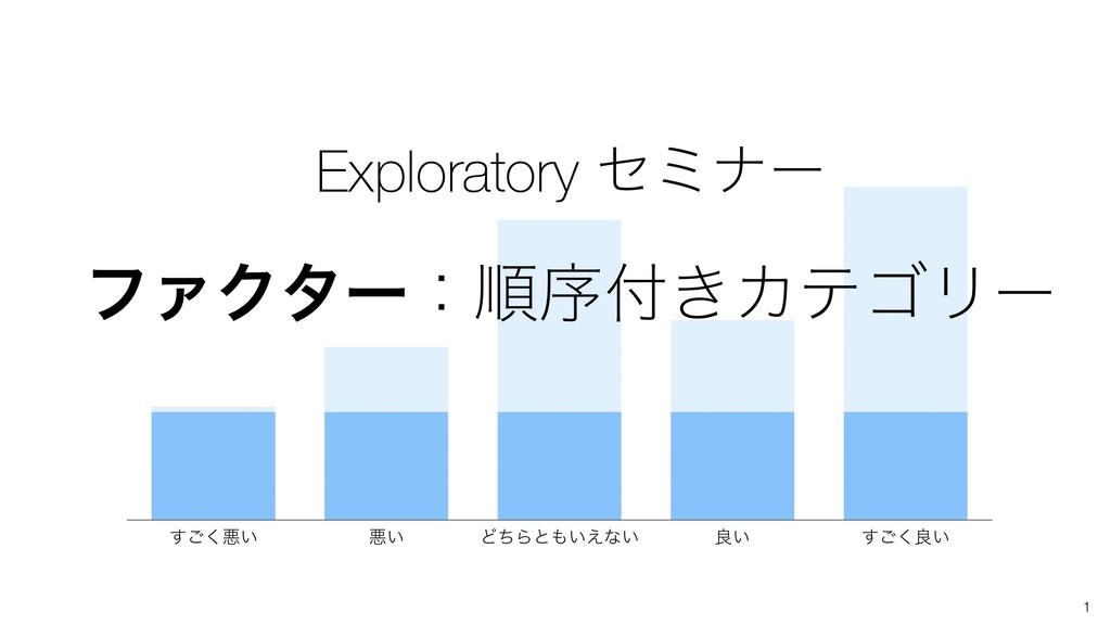 1 Exploratory ηϛφʔ ϑΝΫλʔɿॱং͖ΧςΰϦʔ