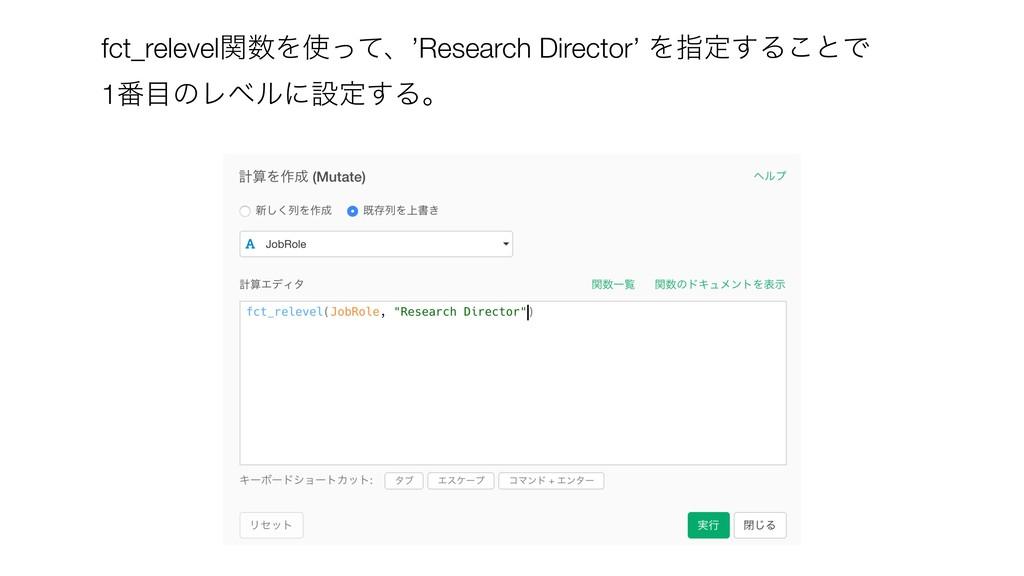 fct_relevelؔΛͬͯɺ'Research Director' Λࢦఆ͢Δ͜ͱͰ ...