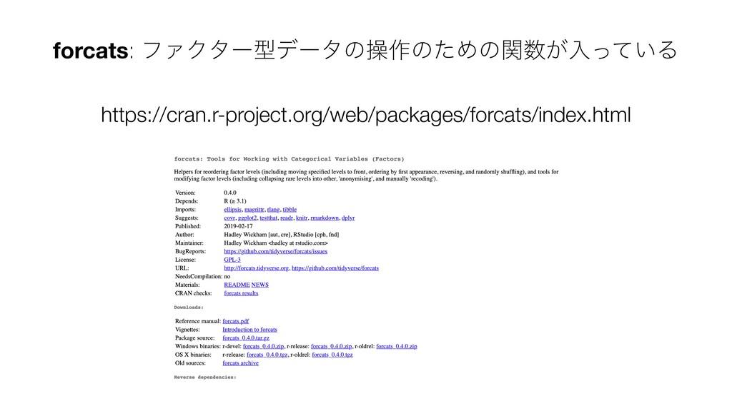 forcats: ϑΝΫλʔܕσʔλͷૢ࡞ͷͨΊͷ͕ؔೖ͍ͬͯΔ https://cran....