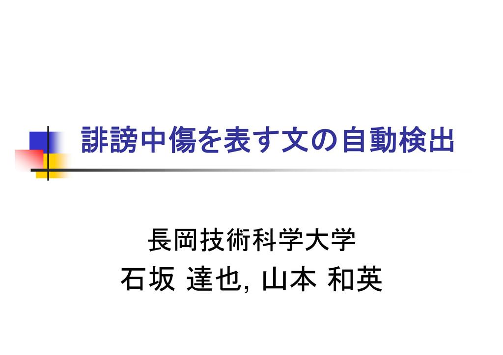 誹謗中傷を表す文の自動検出 長岡技術科学大学 石坂 達也, 山本 和英