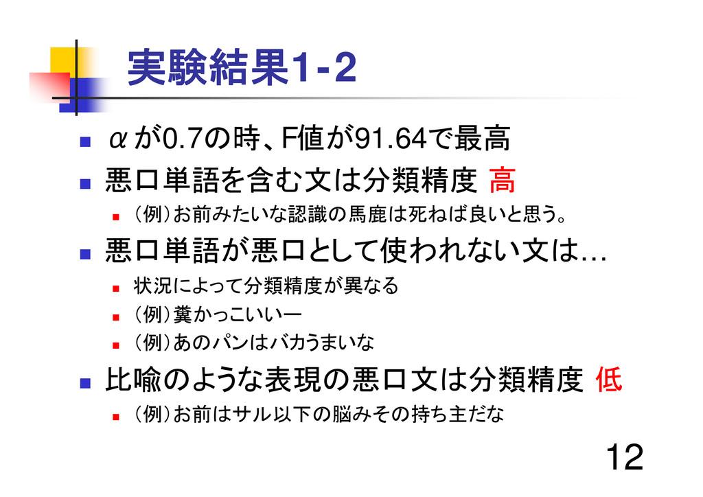 """12 実験結果1-2 """" αが0.7の時、F値が91.64で最高 """" 悪口単語を含む文は分類精..."""