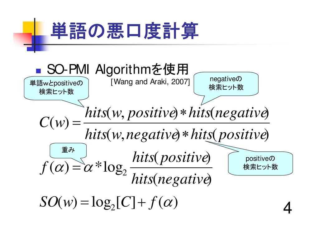 "4 "" SO-PMI Algorithmを使用 単語の悪口度計算 ) ( ] [ log ) ..."
