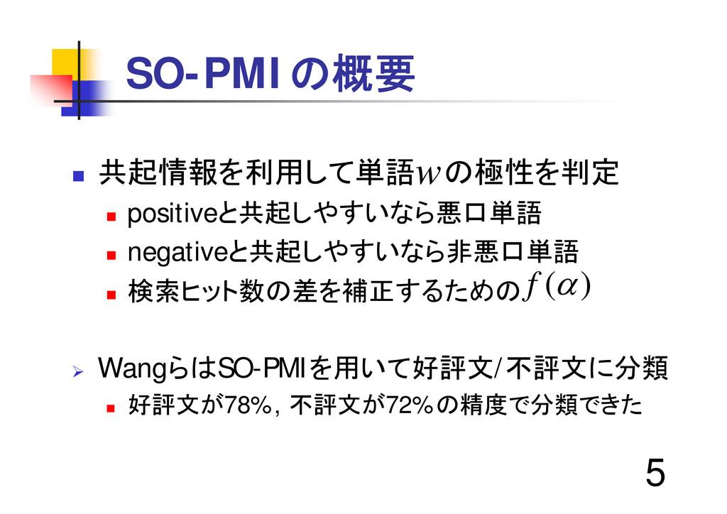 """5 """" 共起情報を利用して単語 の極性を判定 """" positiveと共起しやすいなら悪口単語 ..."""