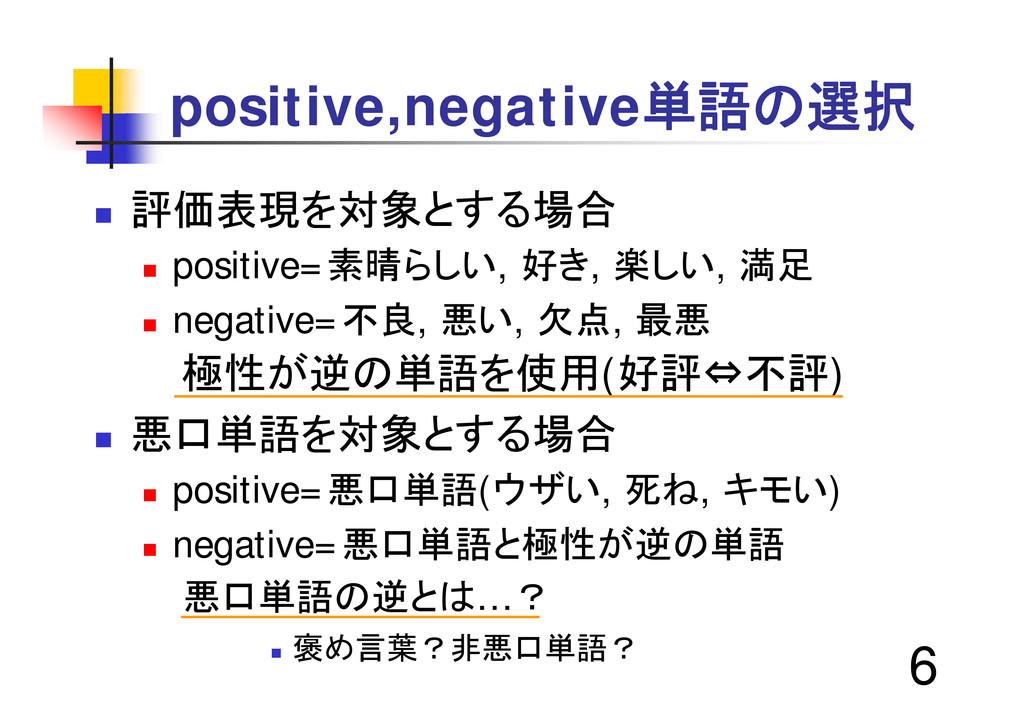 "6 positive,negative単語の選択 "" 評価表現を対象とする場合 "" posit..."