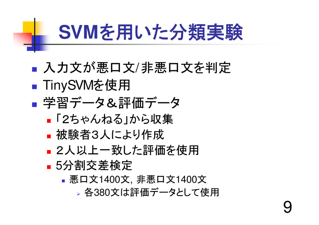 "9 SVMを用いた分類実験 "" 入力文が悪口文/非悪口文を判定 "" TinySVMを使用 "" ..."