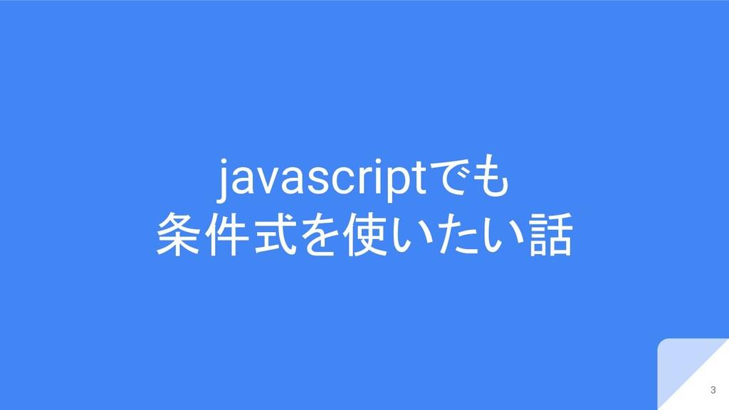 javascriptでも 条件式を使いたい話 3