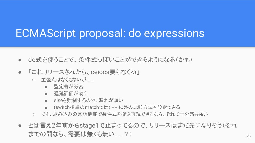 26 ECMAScript proposal: do expressions ● do式を使う...