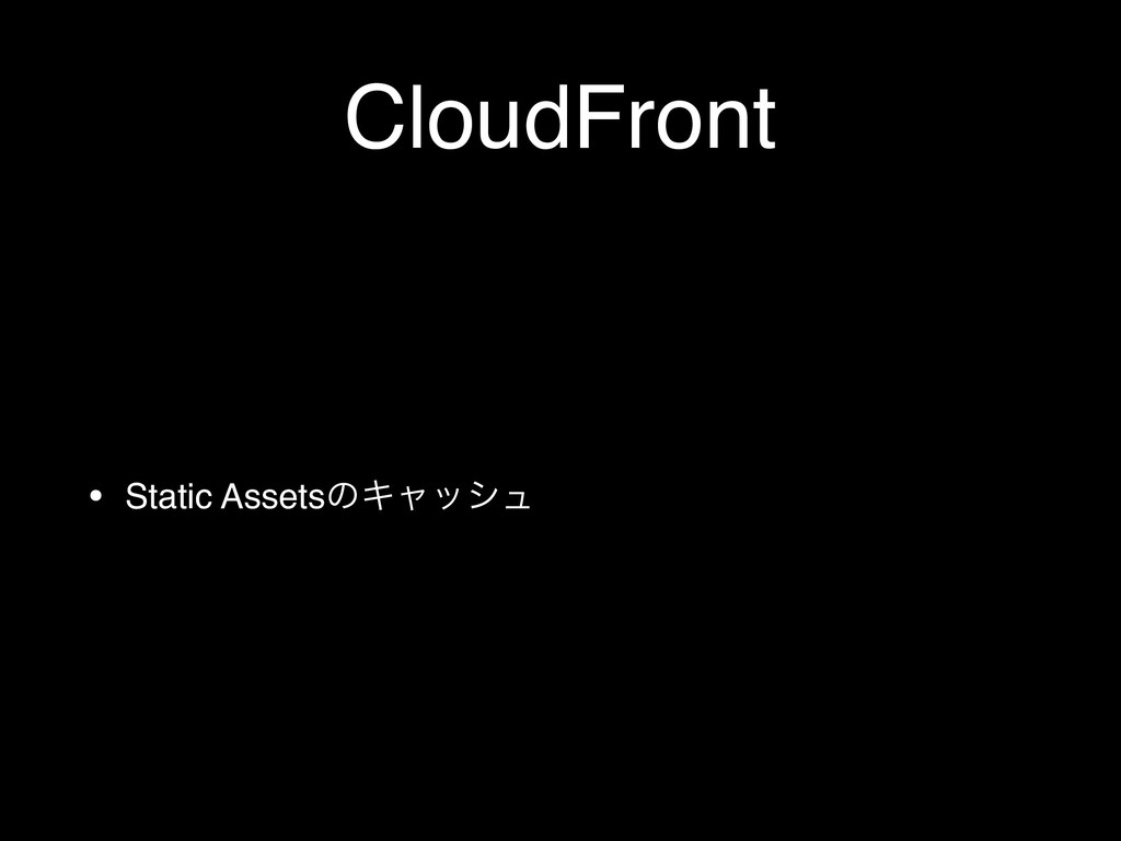 CloudFront • Static AssetsͷΩϟογϡ