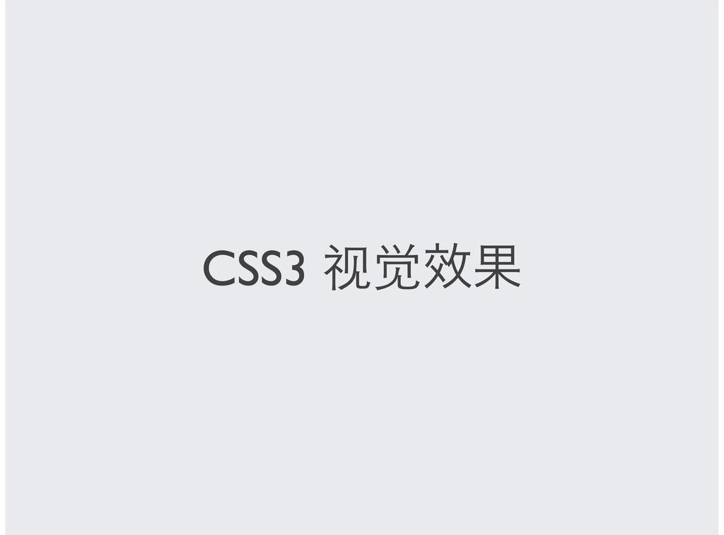 CSS3 ᏈՌ