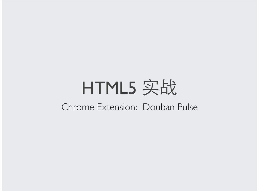 HTML5  Chrome Extension: Douban Pulse