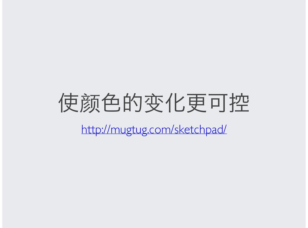 ৭తԽߋՄ߇ http://mugtug.com/sketchpad/
