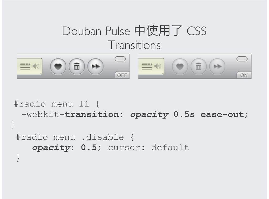 Douban Pulse த༻ྃ CSS Transitions -webkit-trans...