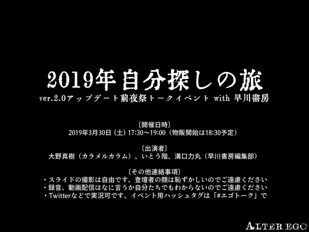 2019年自分探しの旅 ver.2.0アップデート前夜祭トークイベント with 早川書房 〔...