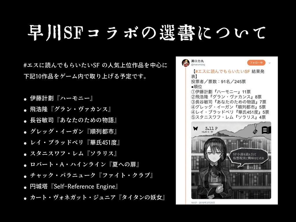 早川SFコラボの選書について #エスに読んでもらいたいSF の人気上位作品を中心に 下記10作...