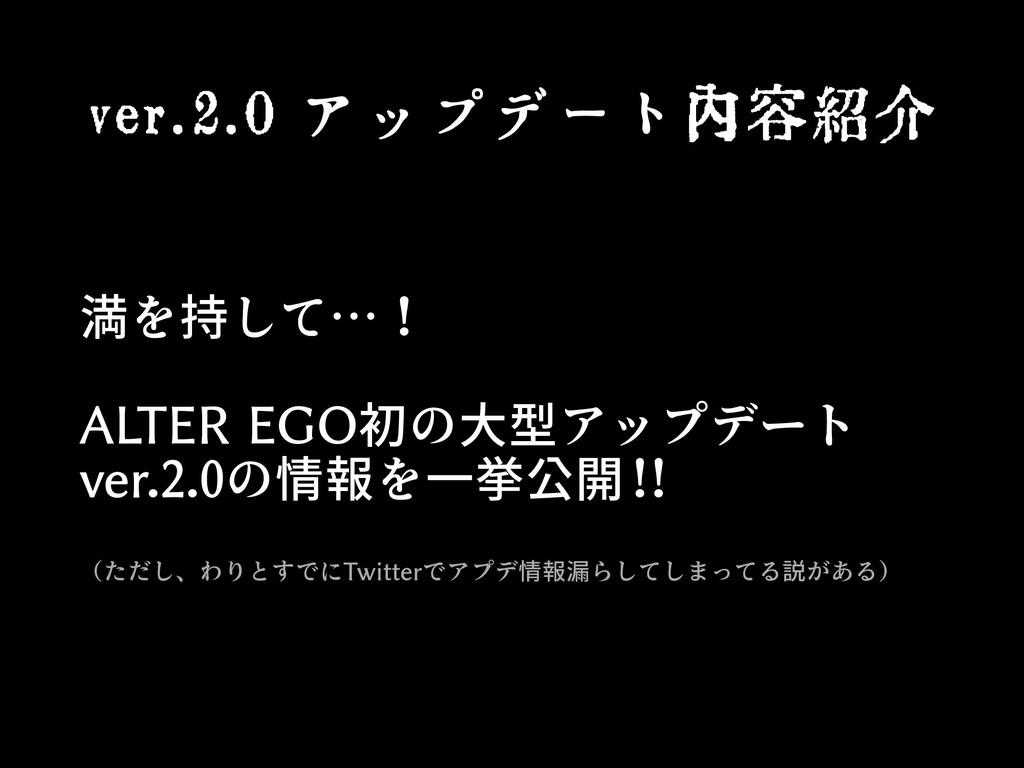 ver.2.0 アップデート内容紹介 満を持して…! ALTER EGO初の大型アップデート ...
