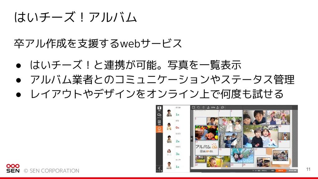 © SEN CORPORATION はいチーズ!アルバム 卒アル作成を支援するwebサービス ...