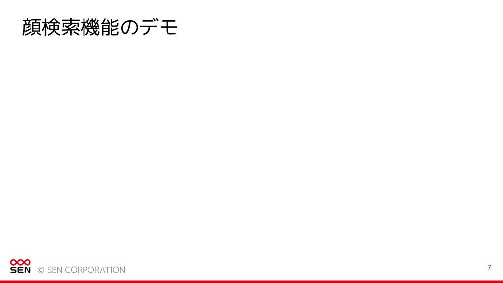 © SEN CORPORATION 顔検索機能のデモ 7