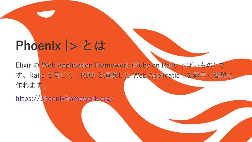 Phoenix  > とは Phoenix  > とは Elixir の Web Applic...