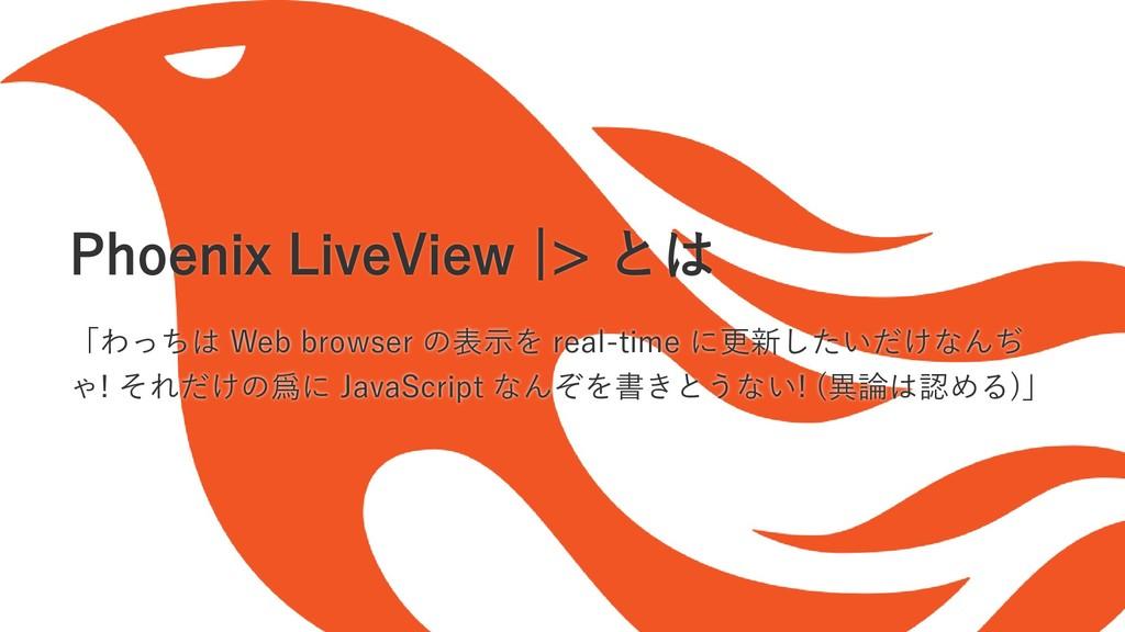 Phoenix LiveView  > とは Phoenix LiveView  > とは 「...